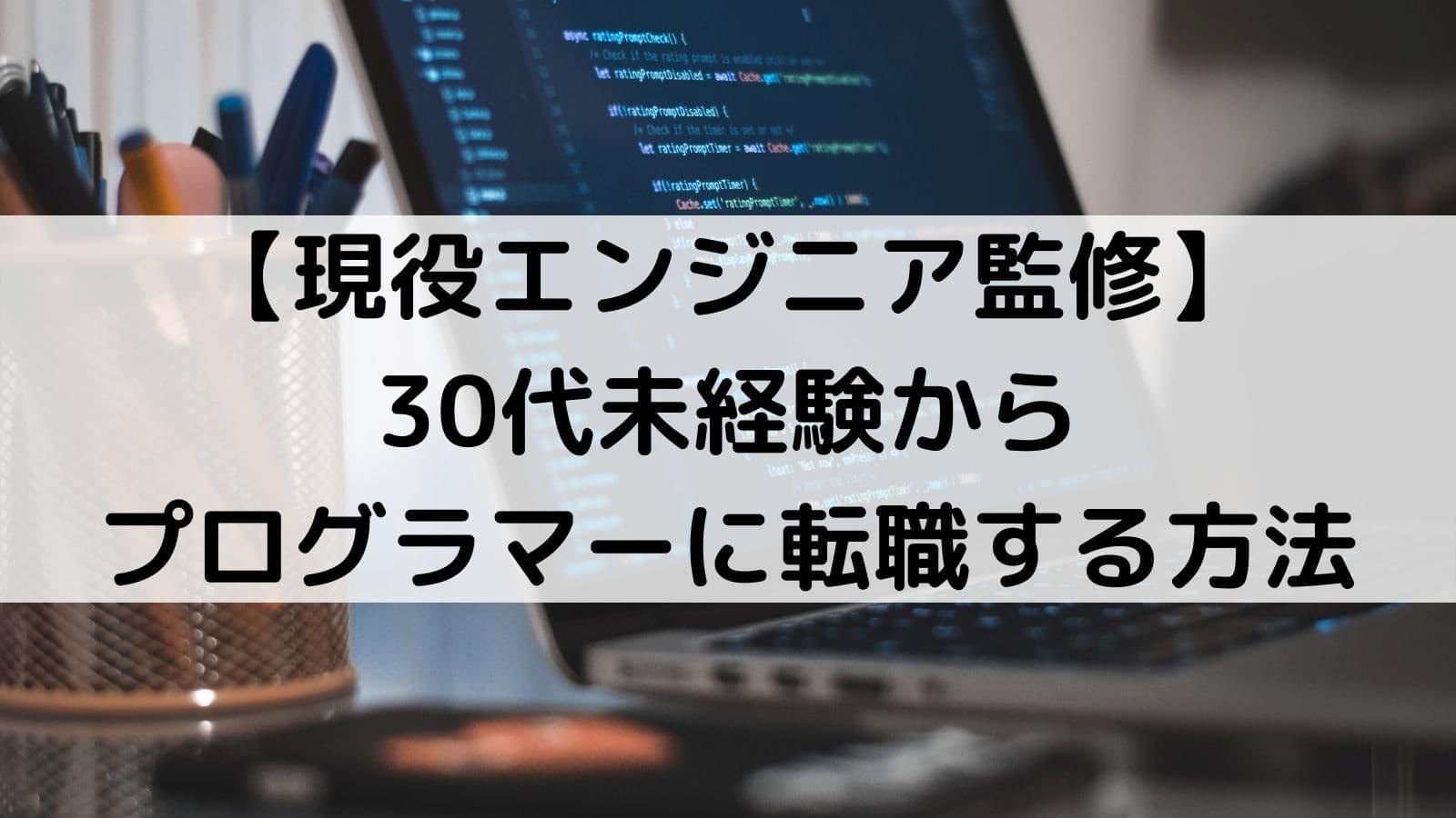 【現役エンジニア監修】30代未経験からプログラマーに転職する方法